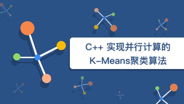 C++ 实现并行计算的K-Means聚类算法